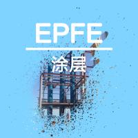 EPFE涂层 待询价
