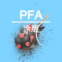 PFA涂层 待询价