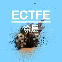 ECTFE涂层 待询价